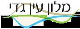 מלון עין גדי לוגו